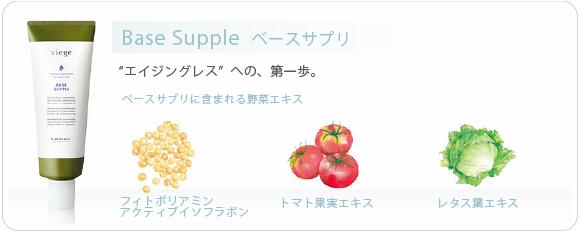 Base Supple  ベースサプリ