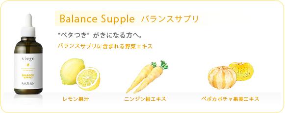 Balance Supple  バランスサプリ
