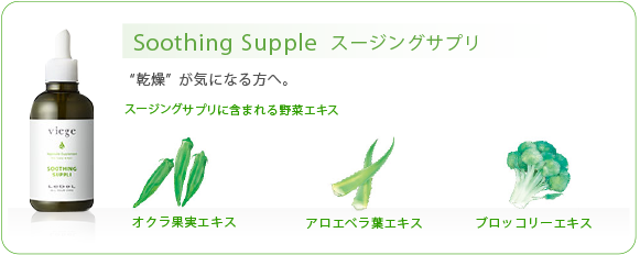 Soothing Supple  スージングサプリ