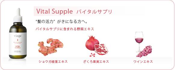 Vital Supple  バイタルサプリ